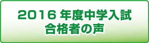 朝日小学生新聞連載ビデオ講義
