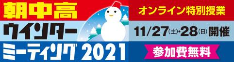朝中高ウインターミーティング2021