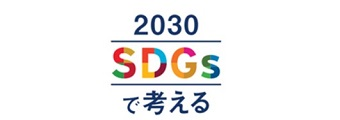 SDGs(持続可能な開発目標)を学ぼう