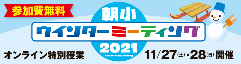 朝小ウインターミーティング2021
