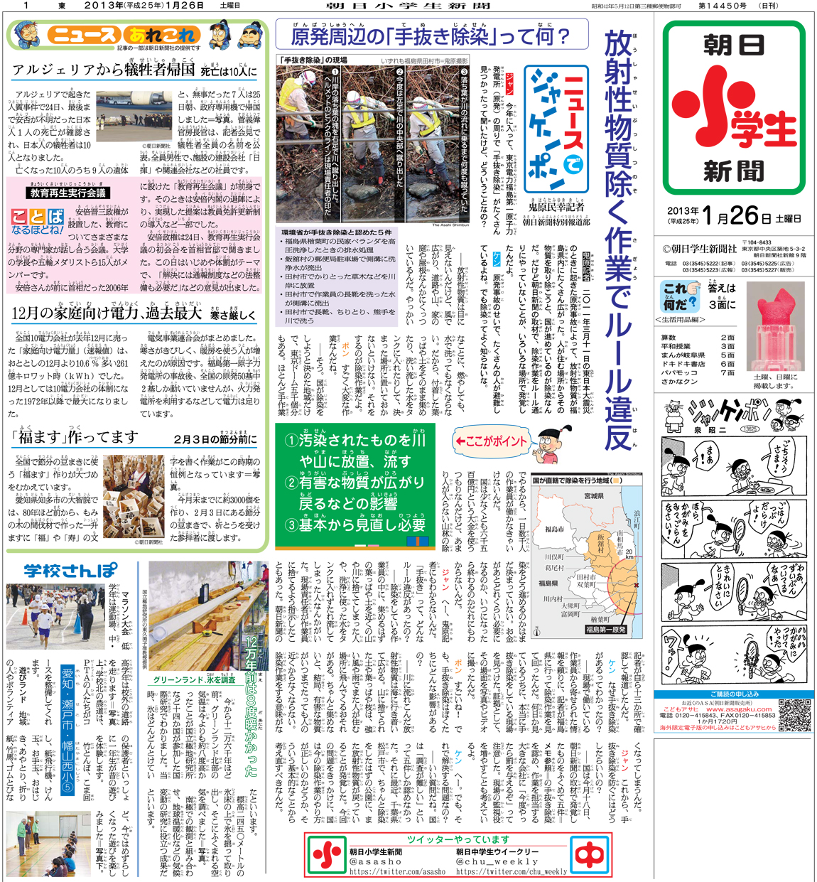 朝日 小学生 新聞